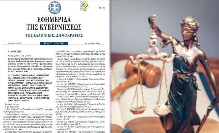 Εκδόθηκε η νέα ΚΥΑ: Δεν αλλάζει τίποτα στα δικαστήρια – Ποινικές δίκες που παραγράφονται έως το 2025