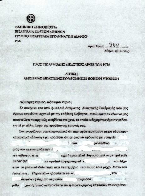 Έγγραφο δικαστικής συνδρομής προς τις ΗΠΑ αποκαλύπτει ο Ι. Αγγελής