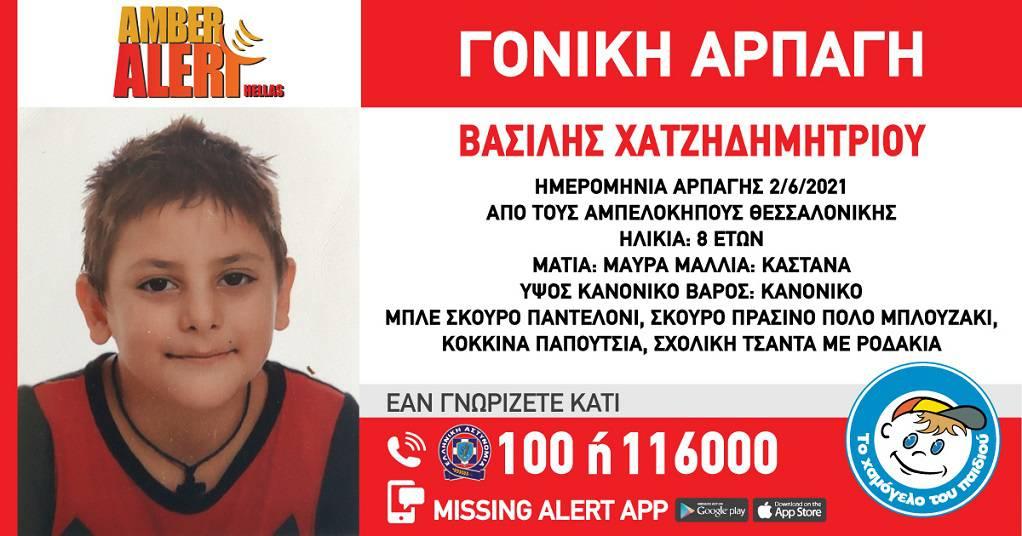 Θεσσαλονίκη: Βρέθηκε ο 8χρονος Βασίλης Χατζηδημητρίου – Τον είχε αρπάξει η μητέρα του από το σχολείο