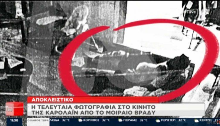 Γλυκά Νερά-Ντοκουμέντο: Η τελευταία φωτογραφία στο κινητό της Καρολάιν πριν τη δολοφονήσει ο πιλότος– BINTEO