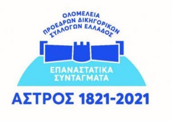 Από το 1821 έως το 2021: Η συνταγματική ιστορία της επαναστατικής Ελλάδος στο επίκεντρο εκδήλωσης των δικηγόρων