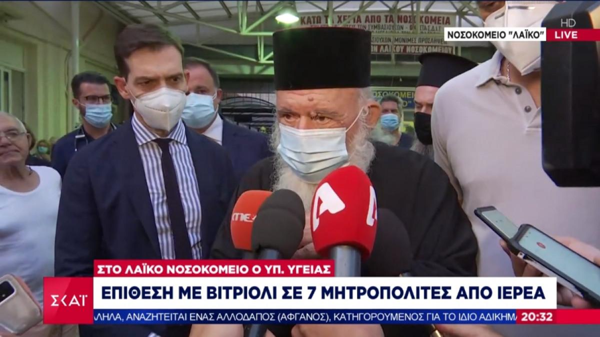 Μονή Πετράκη: Ιερέας έριξε βιτριόλι σε 7 Μητροπολίτες και δύο δικηγόρους