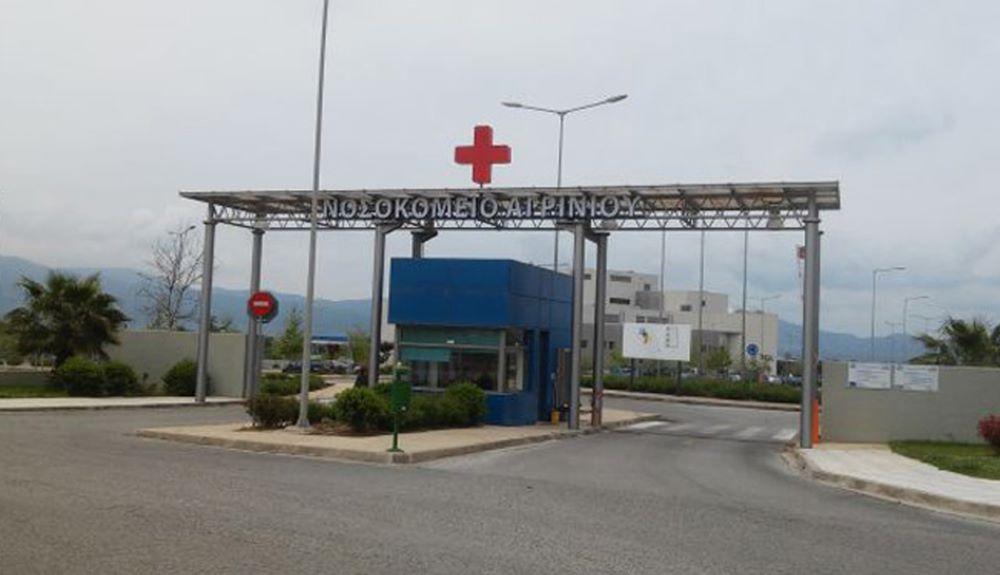 Αγρίνιο: Εισαγγελική έρευνα για τους θανάτους από κορονοϊό στη ΜΕΘ του νοσοκομείου