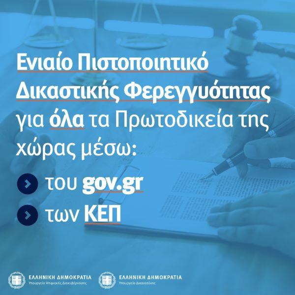 25 δικαστικά πιστοποιητικά σε 1 απόgov.grκ ΚΕΠ για όλα τα Πρωτοδικεία