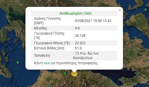 Σεισμός ΤΩΡΑ κοντά στο Αίγιο – Αισθητός και στην Αττική