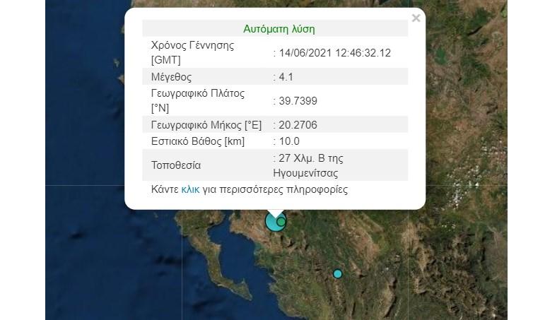 Σεισμός ταρακούνησε την Ηγουμενίτσα