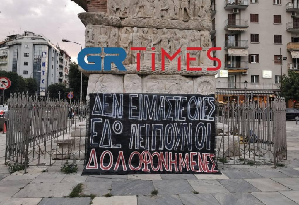 Θεσσαλονίκη: Πορεία διαμαρτυρίας για την δολοφονημένη Καρολάιν