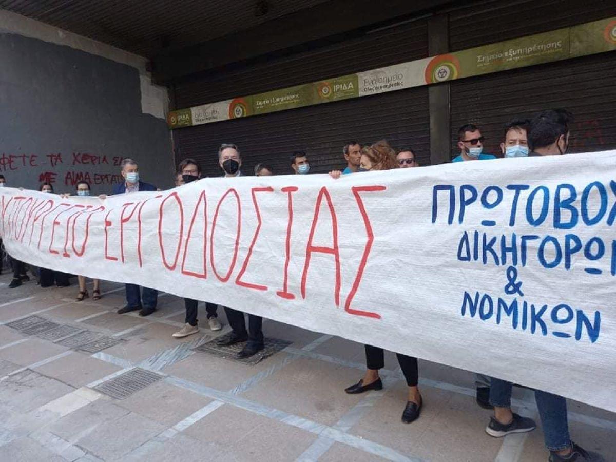 Υπ.Εργασίας: Διαμαρτυρία δικηγόρων -Το μετονόμασαν σε Υπ.Εργοδοσίας
