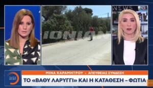 """Ζάκυνθος: Το """"βαθύ λαρύγγι"""" για τη δολοφονία της γυναίκας του Κορφιάτη"""