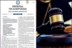 Νέα ΚΥΑ: Ποιες επιπλέον λειτουργίες προβλέπονται για τα δικαστήρια