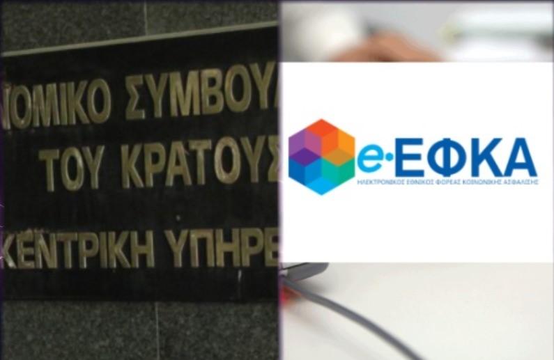 Νόμιμη η απαγόρευση μετατάξεων και αποσπάσεων υπαλλήλων τουe-ΕΦΚΑ εξαιτίας των συσσωρευμένων αιτήσεων συνταξιοδότησης