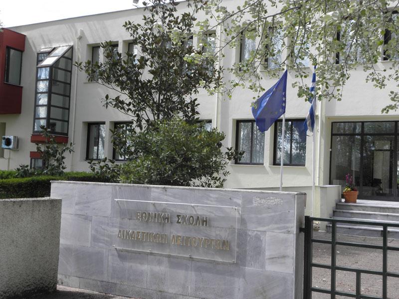 Εθνική Σχολή Δικαστικών Λειτουργών: Αυξάνονται οι θέσεις εισαγωγής σπουδαστών