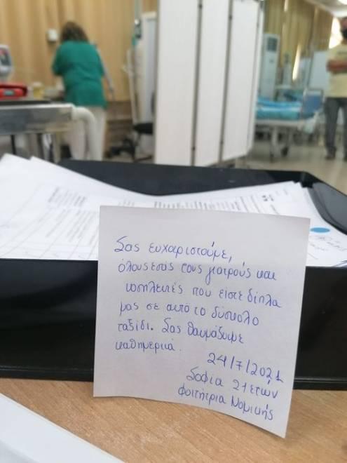 """Πάτρα: """"Λύγισαν"""" οι γιατροί με το μήνυμα 21χρονης μετά τον εμβολιασμό"""