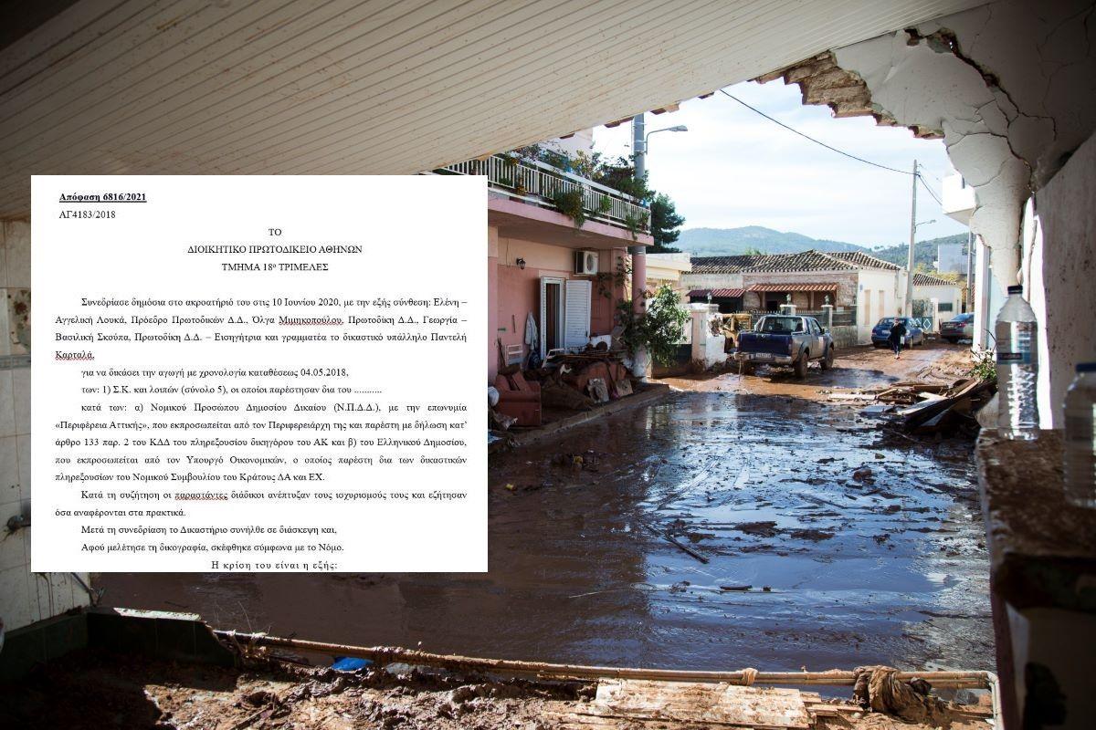 Απόφαση – σταθμός για την καταστροφική πλημμύρα της Μάνδρας: Ολόκληρο το κείμενο με το οποίο αποζημιώνεται οικογένεια 29χρονου που έχασε τη ζωή του