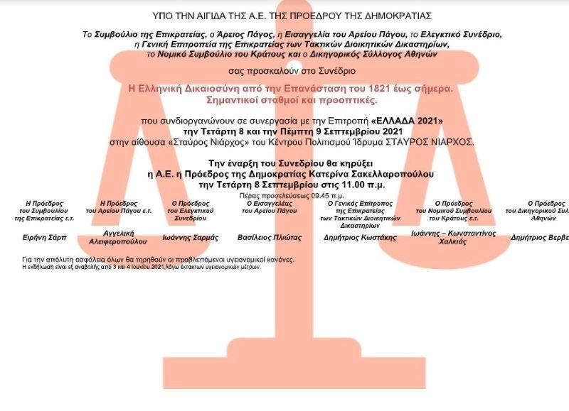 Επιστημονικό συνέδριο των φορέων της Δικαιοσύνης