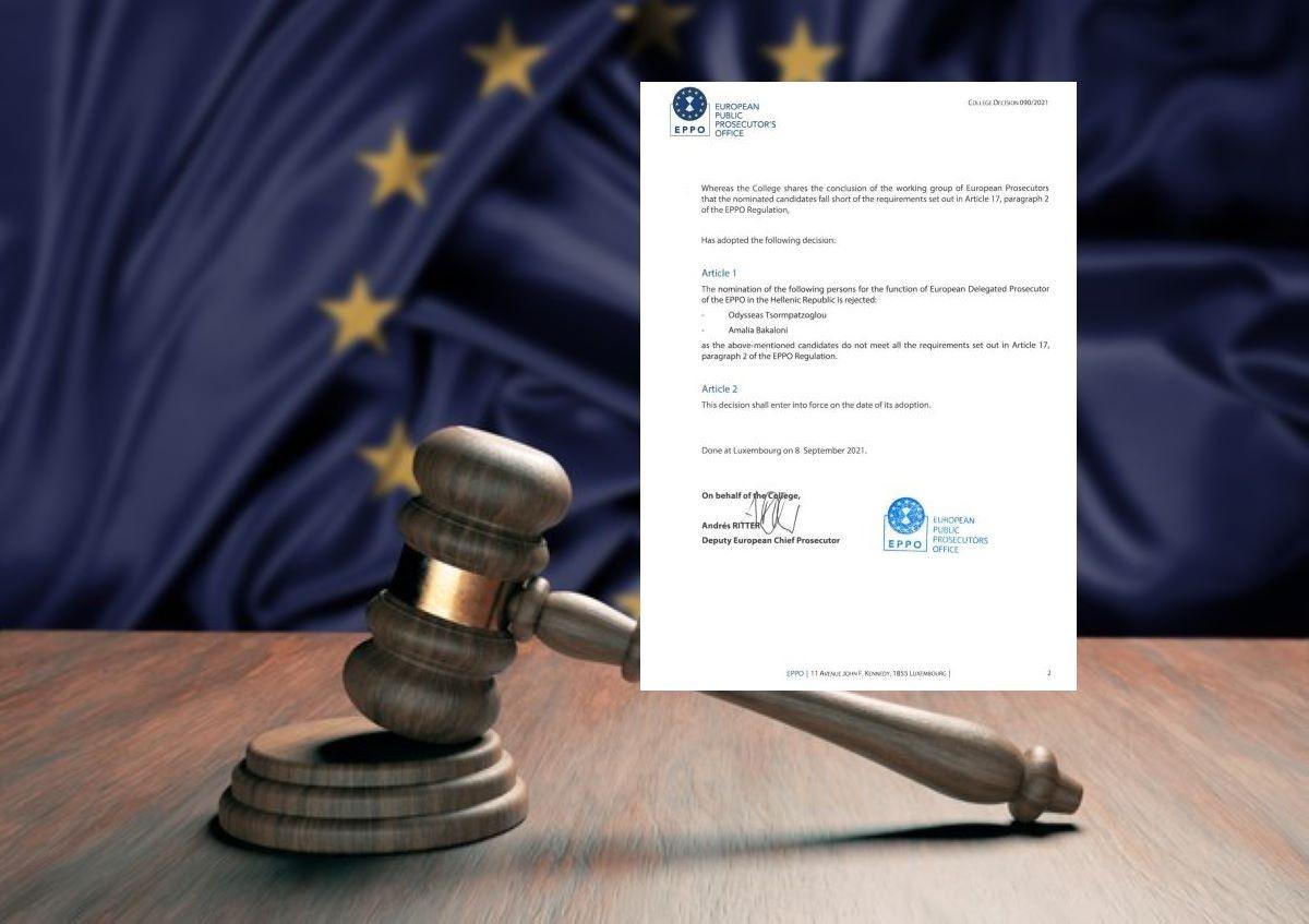 """Αποκάλυψη: """"Προσβολή"""" της Ευρωπαϊκής Εισαγγελίας στο Ανώτατο Δικαστικό Συμβούλιο του Αρείου Πάγου – Απέρριψε τους δυο εισαγγελείς εφετών που επελέγησαν ομόφωνα"""