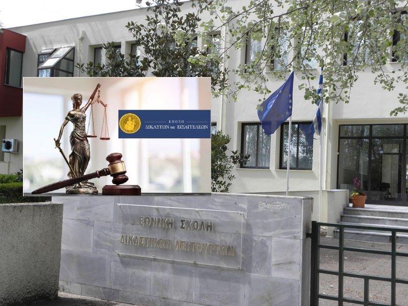 Ένωση Δικαστών Εισαγγελέων: Γιατί αρνείται να συμμετάσχει στην ειδική συνεδρίαση της Νομοπαρασκευαστικής για τις αλλαγές στην Εθνική Σχολή Δικαστών