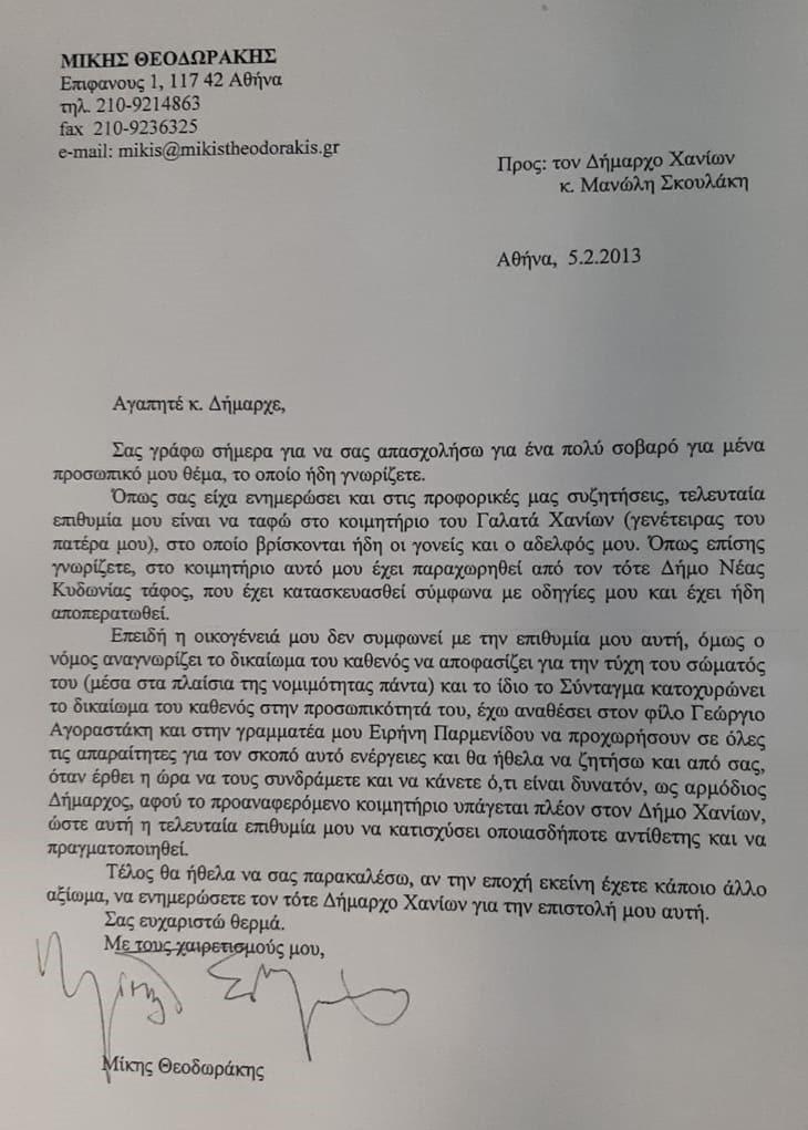 Δικαστική μάχη για το που θα ταφεί ο Μίκης Θεοδωράκης