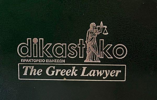 To Dikastiko.gr και το TheGreekLawyer.gr παρουσιάζουν το Ημερολόγιο 2022 για το νέο δικαστικό έτος