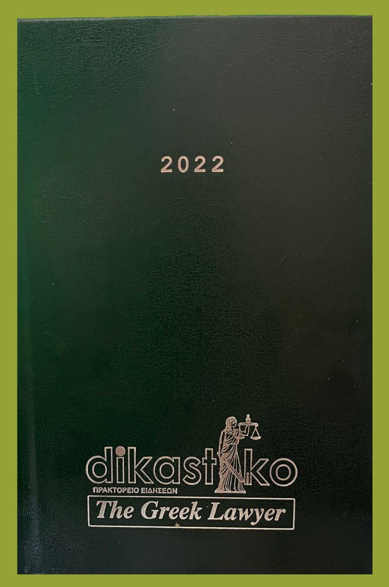 Dikastiko.gr και TheGreekLawyer.gr παρουσιάζουν το Ημερολόγιο 2022