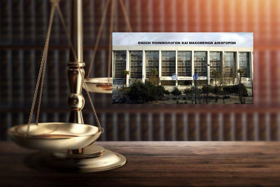 Ένωση Ποινικολόγων και Μαχόμενων Δικηγόρων: Συντάσσεται με την πρόταση δικαστών για παράταση διαβούλευσης για τον νέο Κώδικα Πολιτικής Δικονομίας