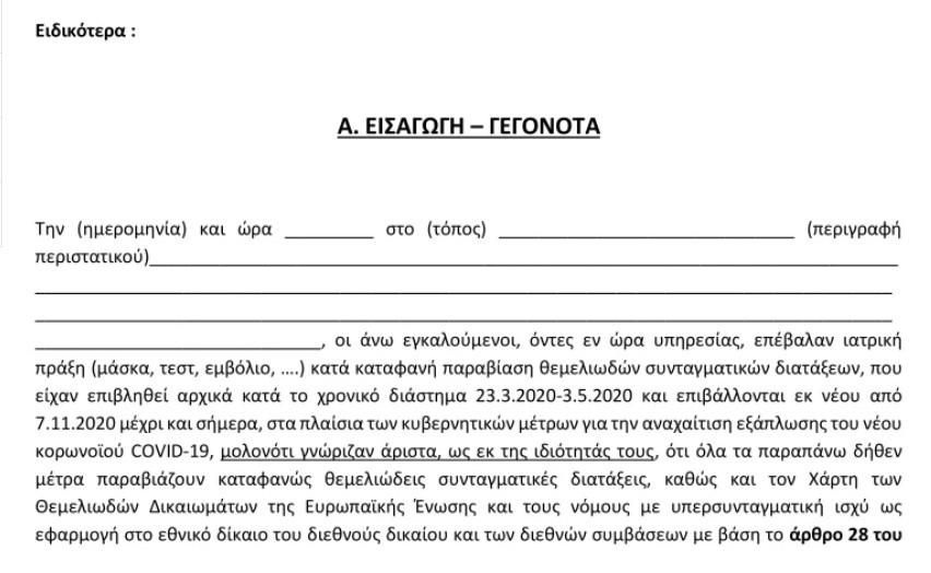 Δημητρακόπουλος: Αβάσιμα αδικήματα στις μηνύσεις κατά εκπαιδευτικών