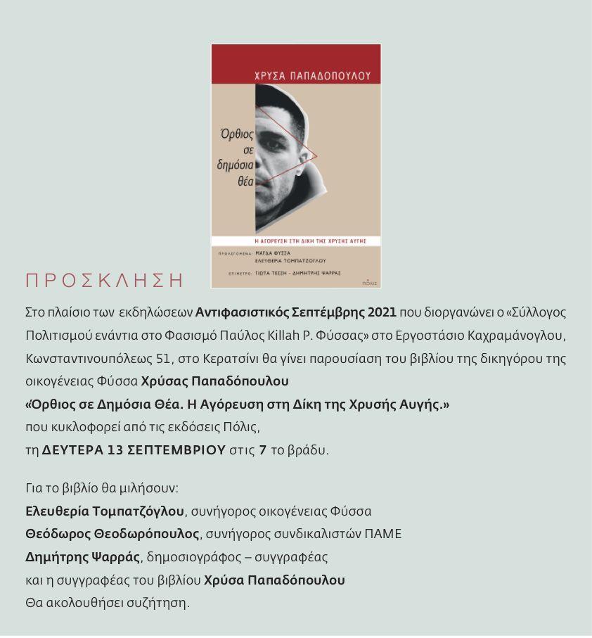"""Χρύσα Παπαδοπούλου: 'Όρθιος σε δημόσια θέα"""" - Ένα βιβλίο για τον Παύλο Φύσσα"""