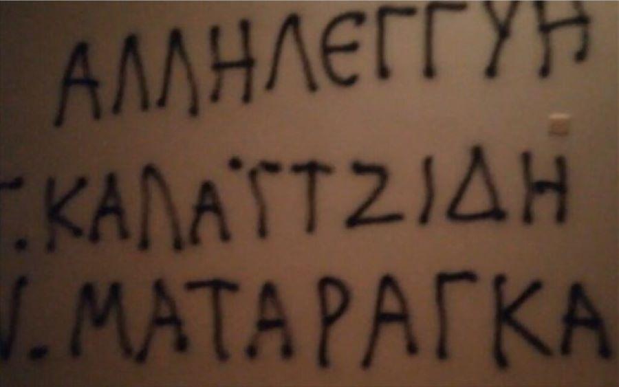"""""""Παρέμβαση"""" Ρουβίκωνα στο πολιτικό γραφείο του Κ. Τσιάρα – Έγραψαν συνθήματα στους τοίχους – BINTEO"""