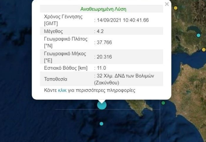 Ισχυρός σεισμός στη Ζάκυνθο – Ταρακουνήθηκε το νησί