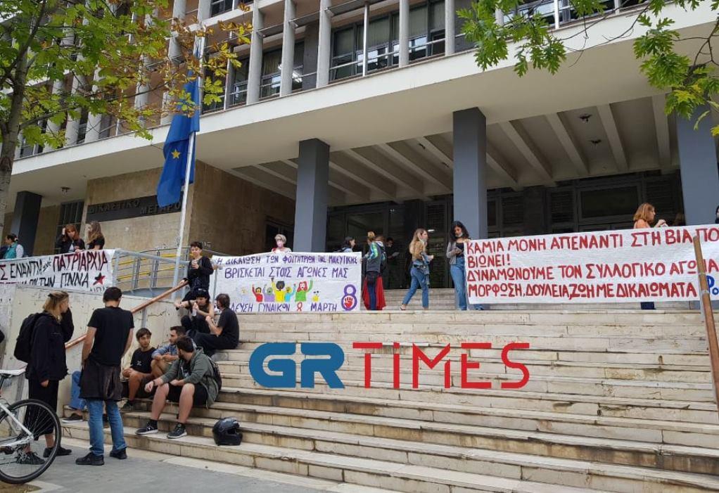 Συγκέντρωση στα Δικαστήρια Θεσσαλονίκης: Στο εδώλιο καθηγητής Μαιευτικής για σεξουαλική παρενόχληση – ΒΙΝΤΕΟ – ΦΩΤΟ