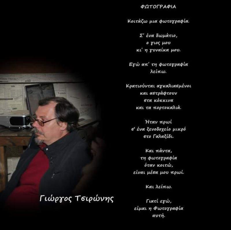Πέθανε ο Εισαγγελέας Γ. Τσιρώνης- Πιθανή εμπλοκή από το AstraZeneca