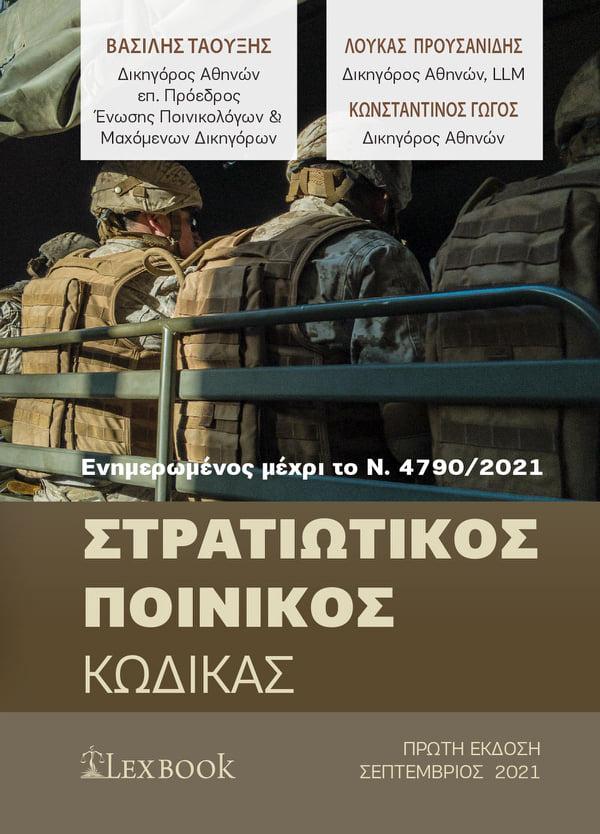 Lexbook: Νέο βιβλίο για τον Στρατιωτικό Ποινικό Κώδικα