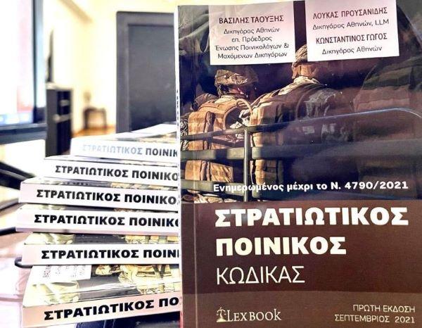 Lexbook: Νέο βιβλίο για τον Στρατιωτικό Ποινικό Κώδικα, ενημερωμένο μέχρι το Ν. 4790/2021 – ΦΩΤΟ