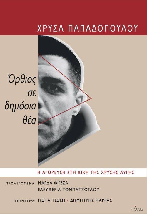 """Χ. Παπαδοπούλου: 'Όρθιος σε δημόσια θέα"""" - Βιβλίο για τον Παύλο Φύσσα"""
