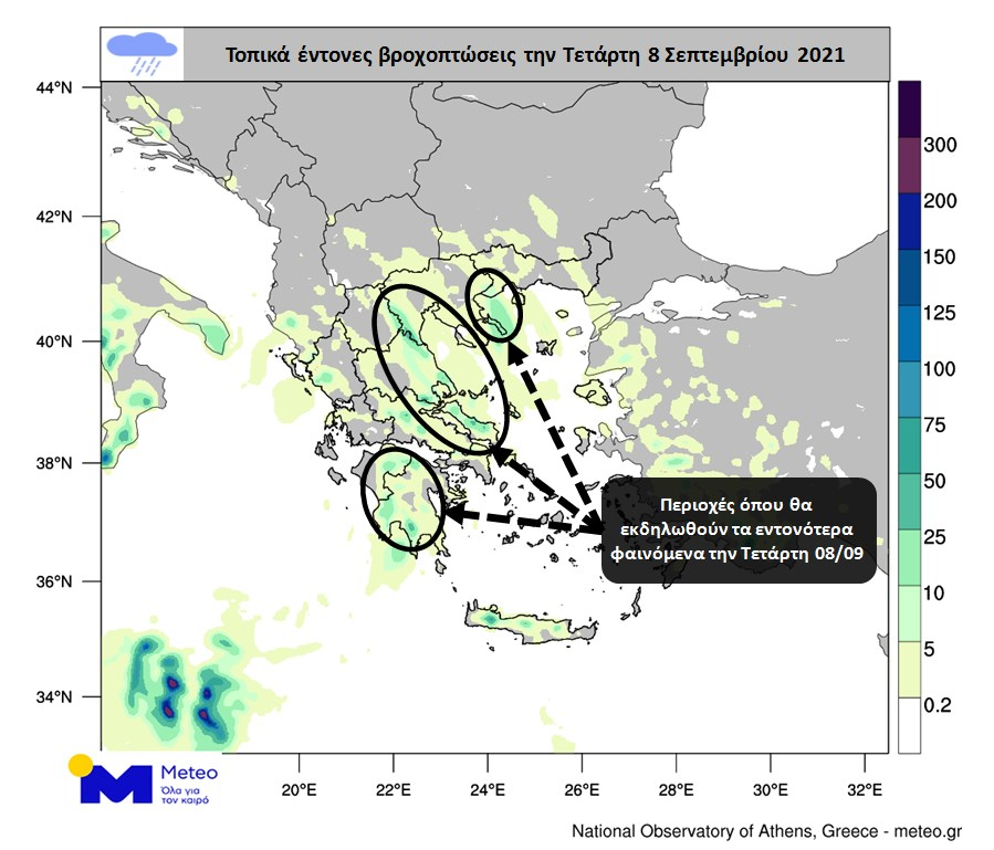 """Προσοχή τις επόμενες ώρες: Νέο έκτακτο δελτίο από την ΕΜΥ για ισχυρές καταιγίδες – Που θα """"χτυπήσει"""" η κακοκαιρία"""