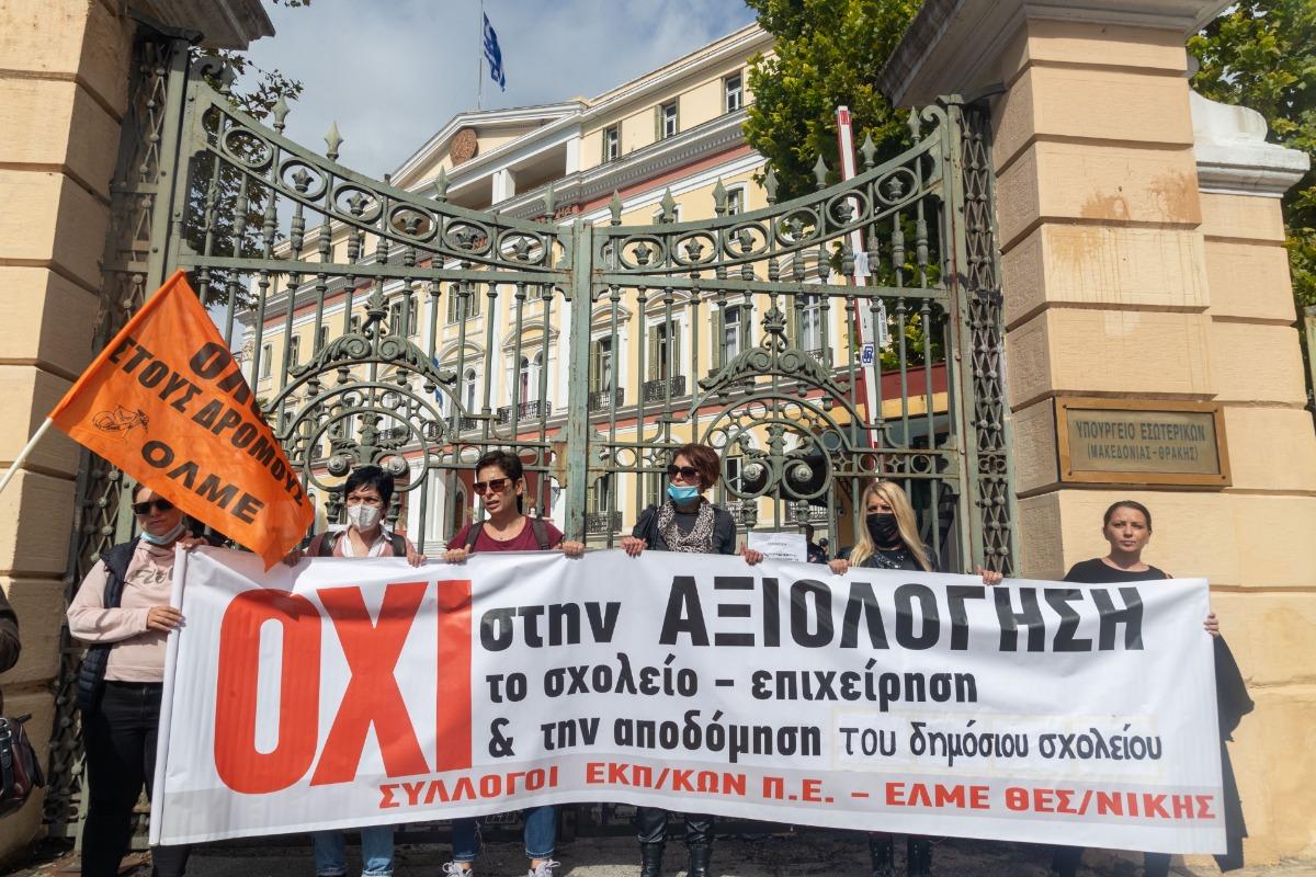 Εφετείο: Παράνομη και καταχρηστική η απεργία των εκπαιδευτικών για την αξιολόγηση – Ποινή 3.000 ευρώ