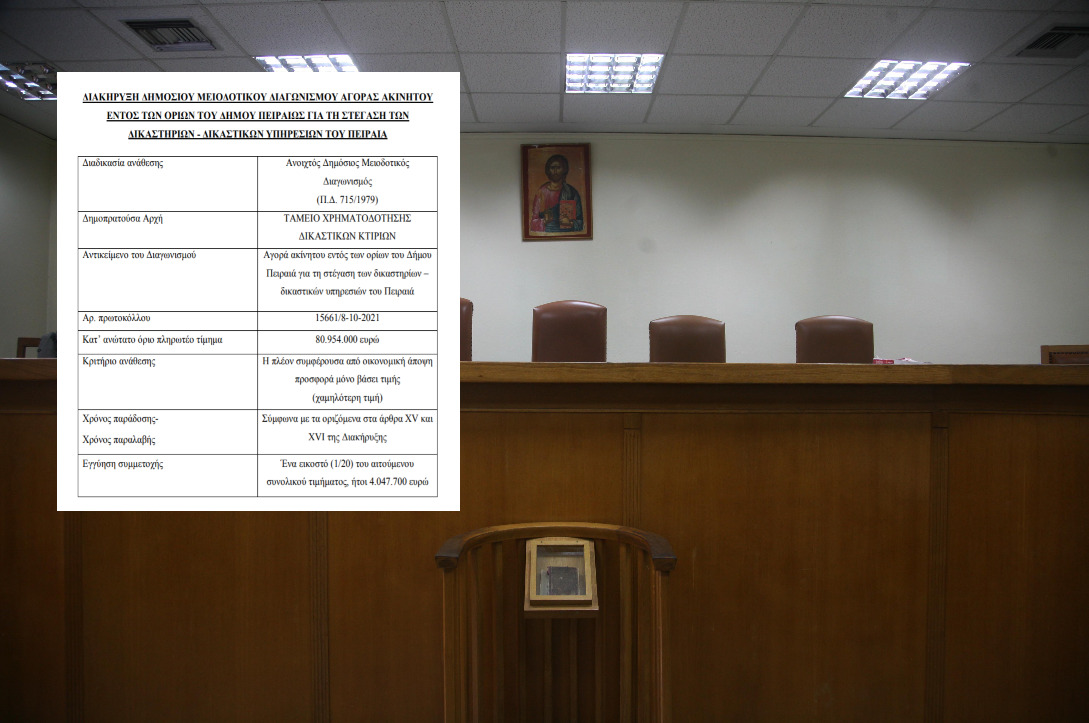 Αυτή είναι η προκήρυξη για τα νέα Δικαστήρια Πειραιά – Τίμημα 80.954.000 ευρώ με το μεγαλύτερο μέρος από το Ταμείο Ανάκαμψης – Τα επικρατέστερα συγκροτήματα